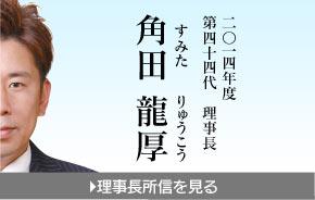 2014年度 理事長 角田 龍厚