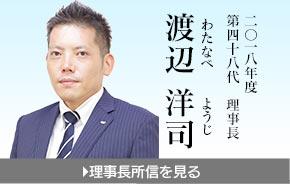 2016年度 理事長 山本 直明