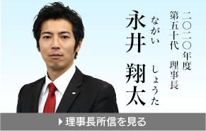 2020年度 第五十代 理事長 永井 翔太