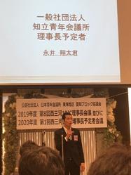 西三河10JC 本次年度 理事長会議