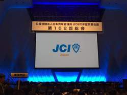 2020年度京都会議